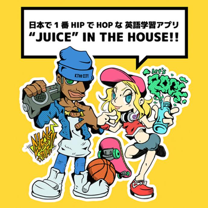 日本で1番HIPでHOPな英語学習アプリ「juice」