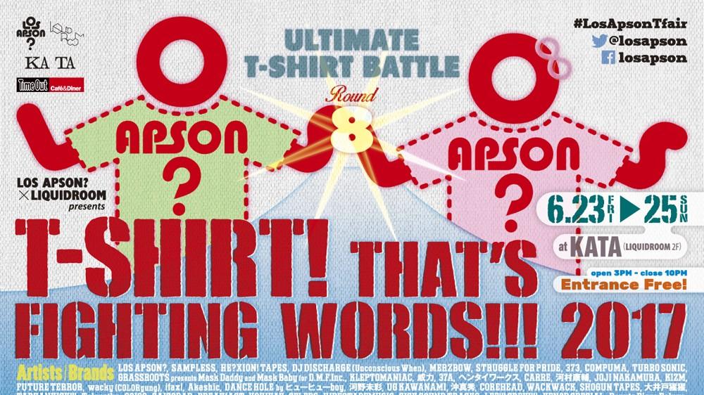夏だ!Tシャツだ!「T-SHIRT! THAT'S FIGHTING WORDS!!! 2017」開催!