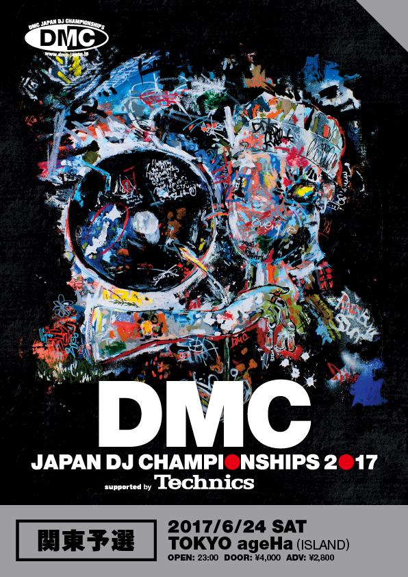 DMC JAPAN 関東予選