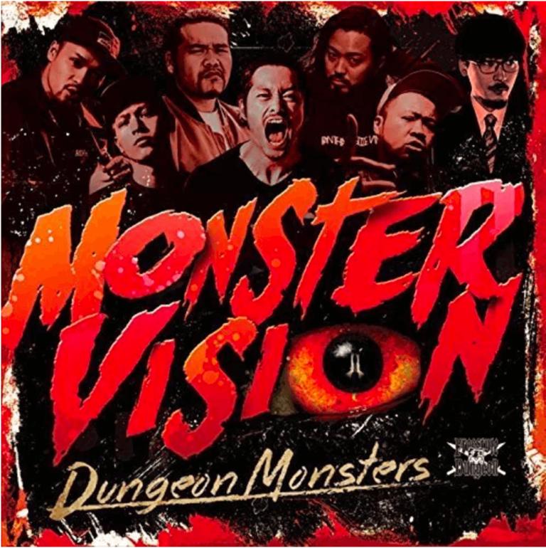 リリックチェックで見極めろ!MONSTERS VISIONは日本語ラップの名曲として残るのか?(歌詞掲載)