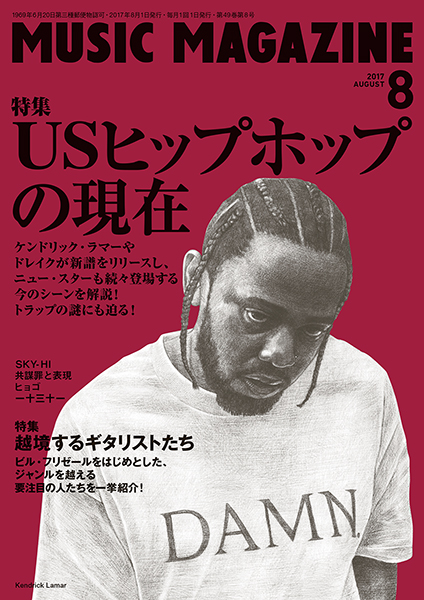 「USヒップホップの現在」特集!ミュージック・マガジン発売!