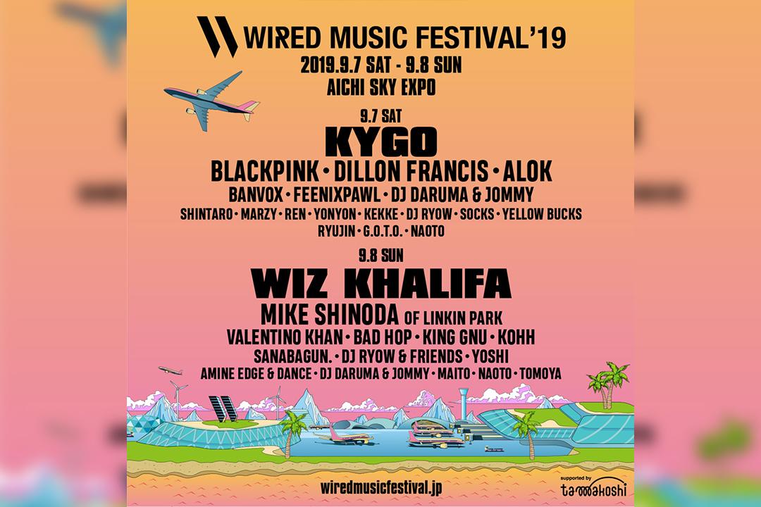 ストリートなイベント【愛知】 WIRED MUSIC FESTIVAL'19 Wiz Khalifaが来る!!