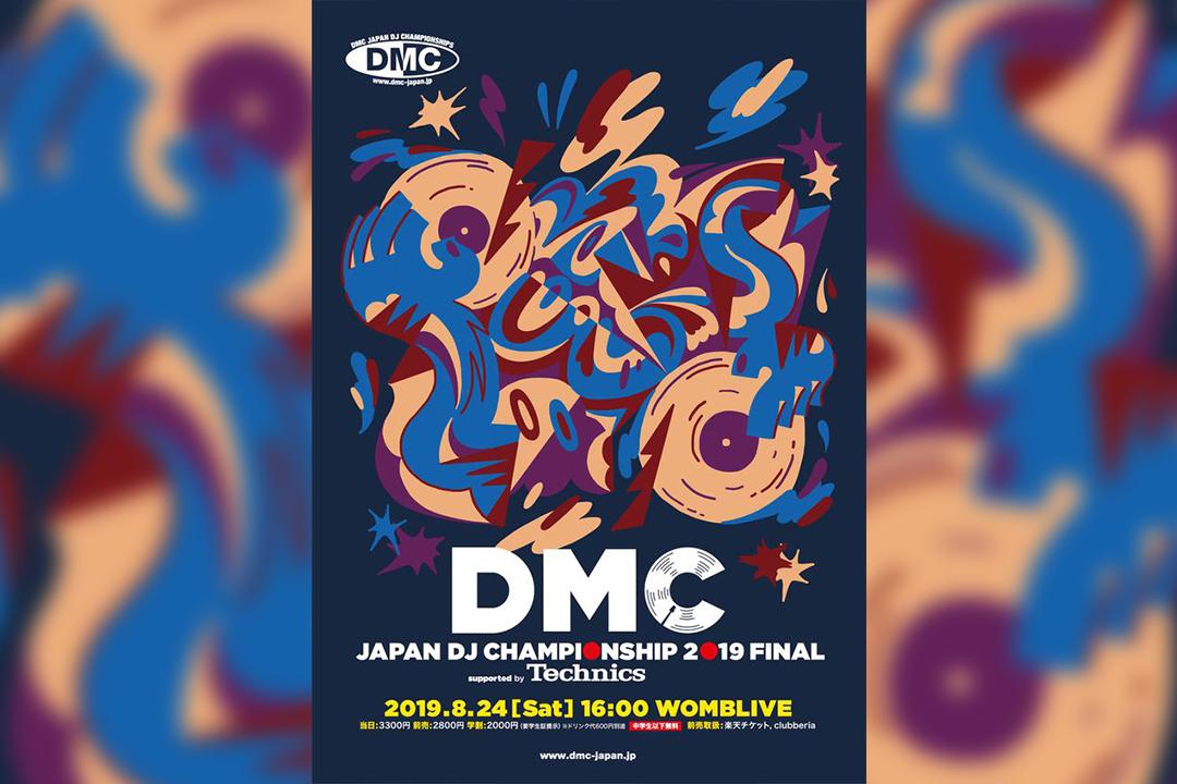 ストリートなイベント【東京】 DMC JAPAN DJ CHAMPIONSHIP 2019 FINAL 日本最高峰のDJバトルイベント開催