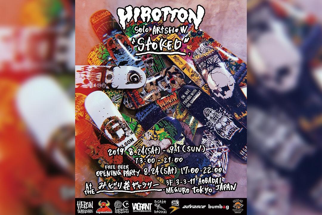ストリートなイベント【東京】Hirotton 個展『STORKED』 スケーターもそうでない人も必見!
