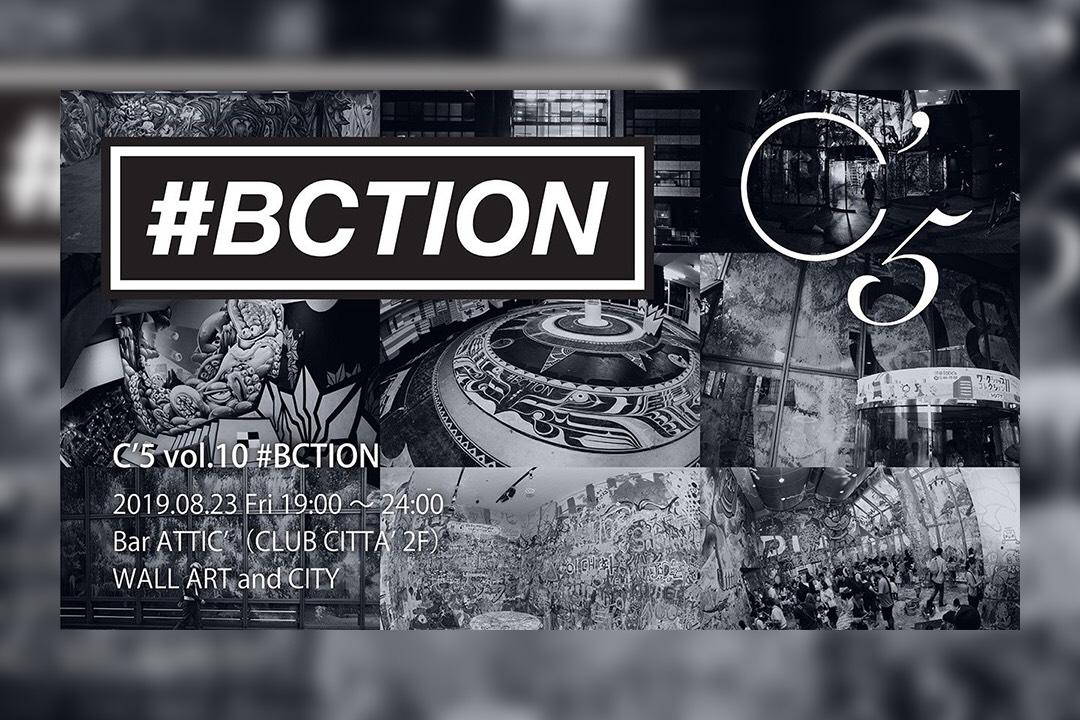 """ストリートなイベント【東京】C'5 Vol.10 #BCTION ~WALL ARTと都市~ この夏で最高に""""映える""""ウォールアートイベント"""