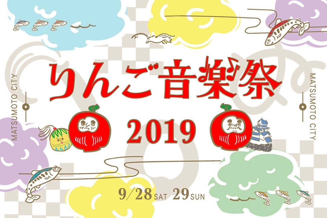 ストリートなイベント【東京】りんご音楽祭2019 赤く・甘い野外ライブ&プレパーティーをご賞味あれ!