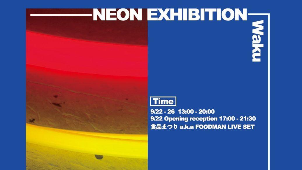 ストリートなイベント【東京】『Dimention』新鋭ネオンアーティストのwakuが渋谷の廃ビルを作品に!