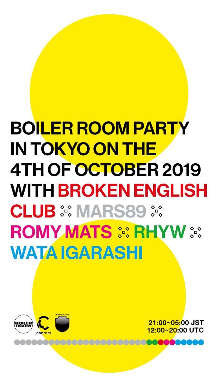 ストリートなイベント【東京】BOILER ROOM TOKYO アジアのアンダーグラウンドシーンをフィーチャーしたツアーを開催!