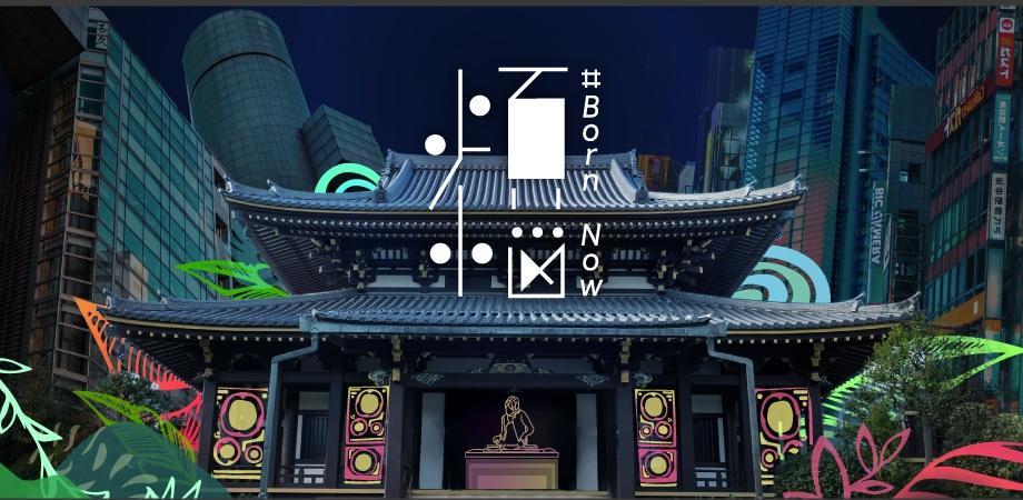 ストリートなイベント【東京】煩悩 #BornNow 2019 心もカラダも乱れるイベント!