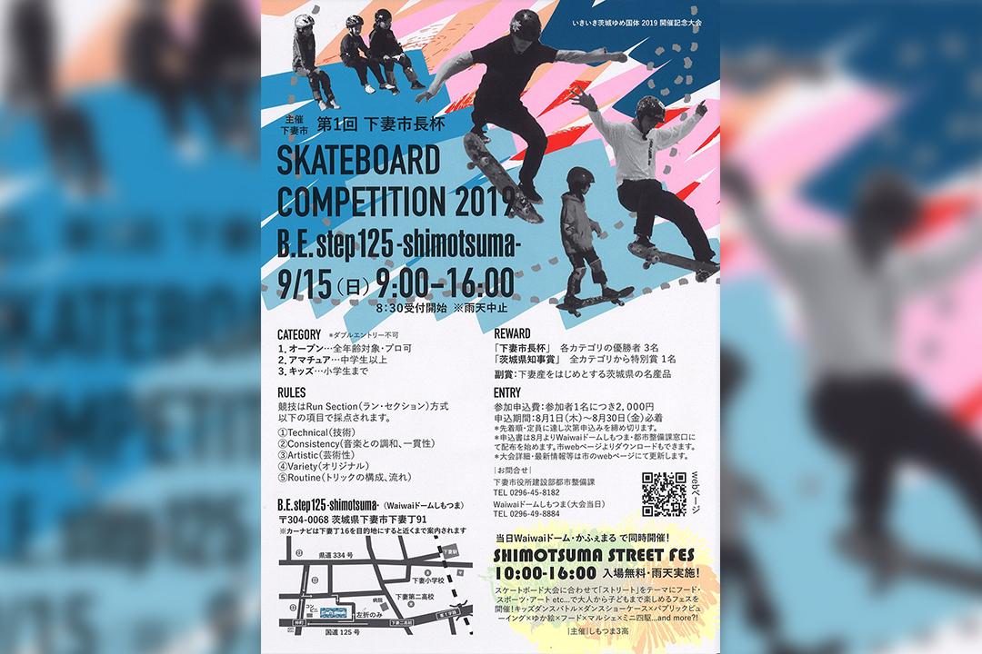 ストリートなイベント【茨城】SKATEBOARD COMPETITION 2019 スケボーの国体!?