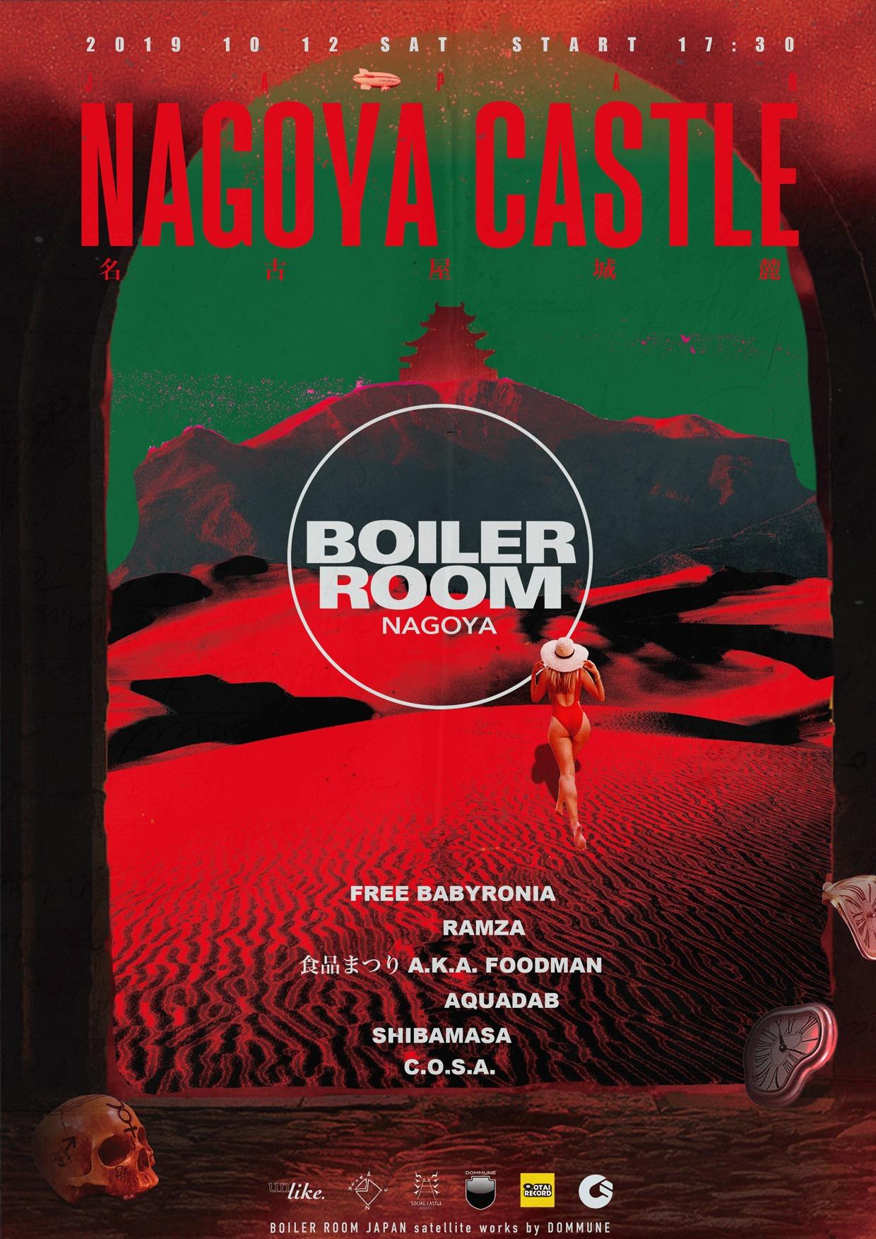 ストリートなイベント【愛知】BOILER ROOM NAGOYA 世界最先端のDJプレイやLIVEを生で体感せよ!