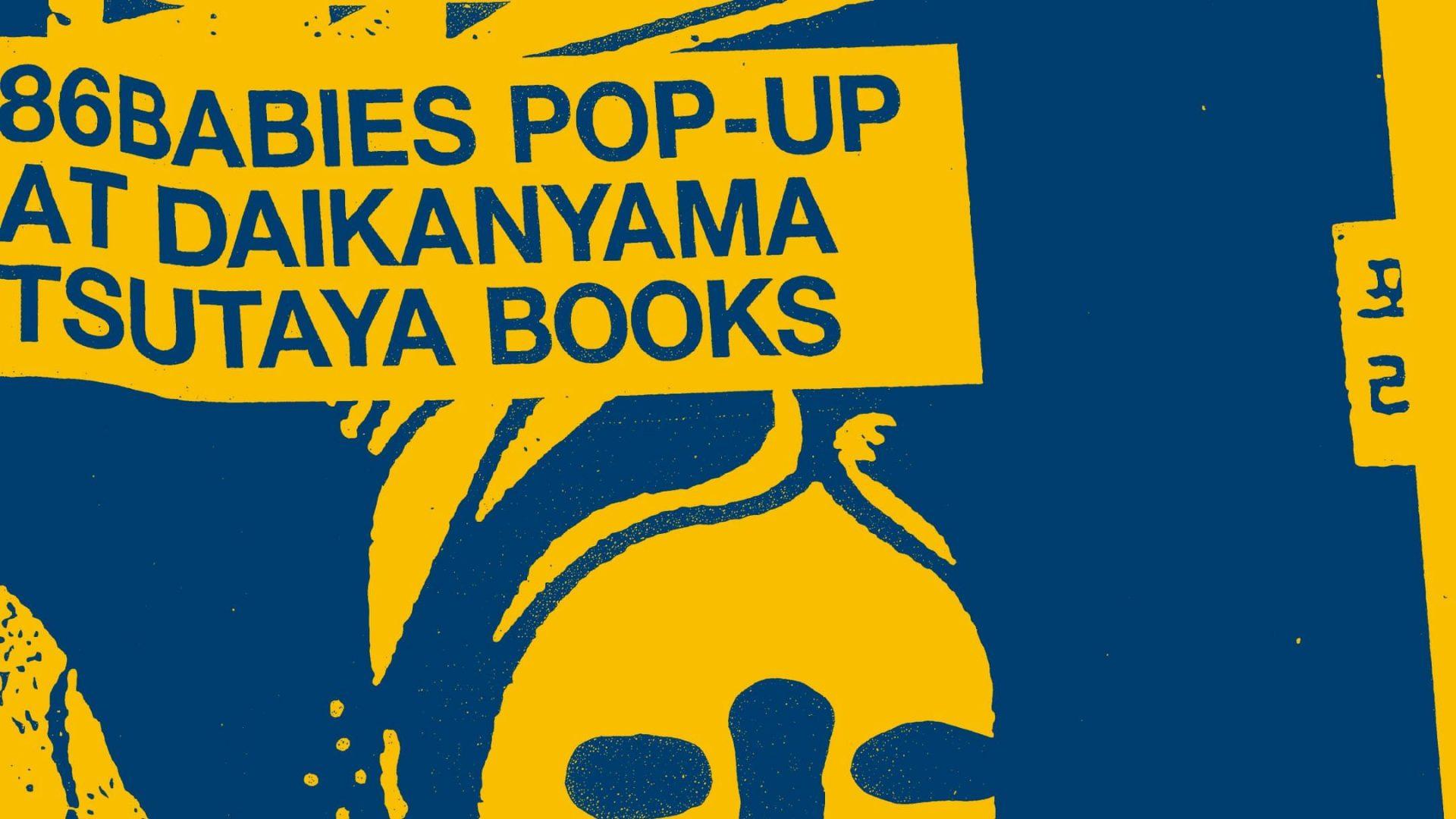 ストリートなイベント【東京】86BABIES POP UP 86年生まれの精鋭たちが代官山蔦屋で最強コラボ!