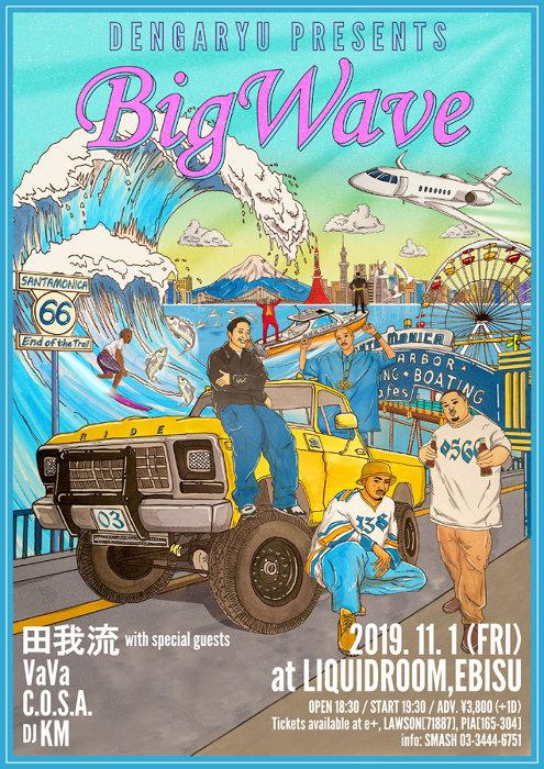 ストリートなイベント【東京】Big Wave ビッグウェーブに乗ってみないか?