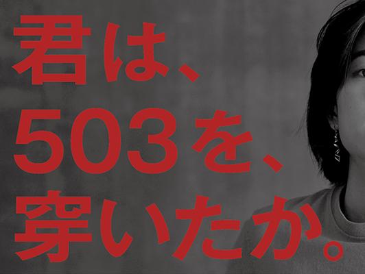 ストリートなイベント【東京】503 BY 5PHOTOGRAPHERS 新進気鋭のフォトグラファー5組による写真展!