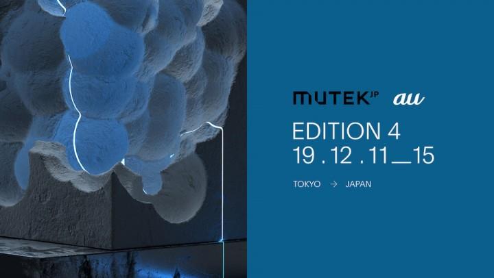 ストリートなイベント【東京】MUTEK. JP 2019 デジタルアートと電子音楽の祭典が今年も開催!