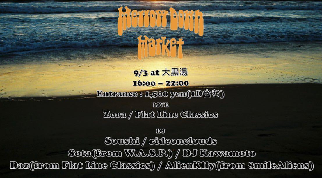 ストリートなイベント【東京】Mellow Down Market ユースカルチャーマーケットが大人気銭湯で開催!
