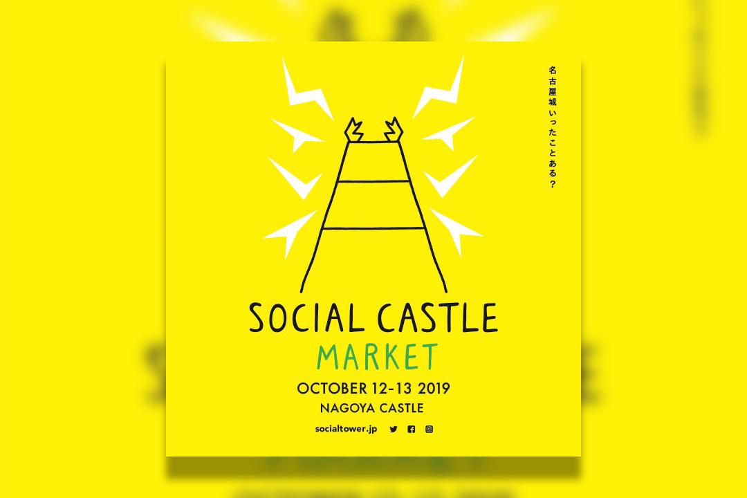 ストリートなイベント【愛知】SOCIAL CASTLE MARKET 2019 名古屋城でLIVE!?将軍気分を味わおう!