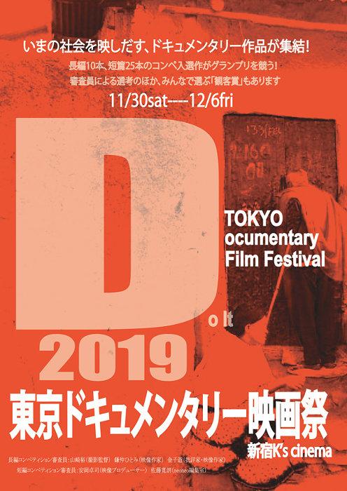 ストリートなイベント【東京】東京ドキュメンタリー映画祭2019 いまの社会を映し出す作品が集結!