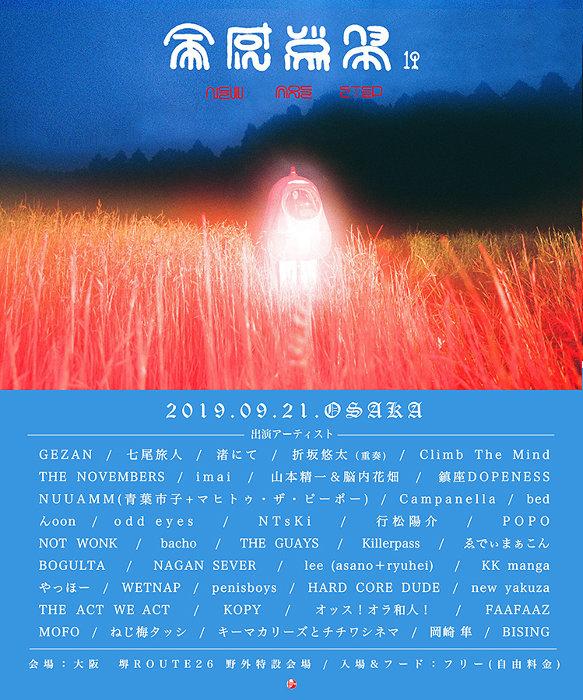 ストリートなイベント【大阪】全感覚祭19-NEW AGE STEP- GEZAN主催の投げ銭フェス