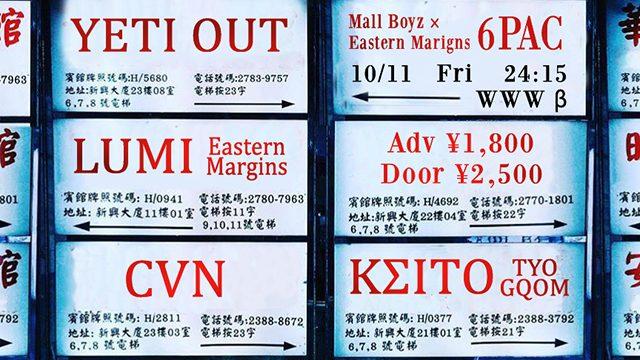 ストリートなイベント【東京】Mall Boyz × Eastern Margins pres. 6 pac 渋谷・WWWβでコラボパーティ開催!