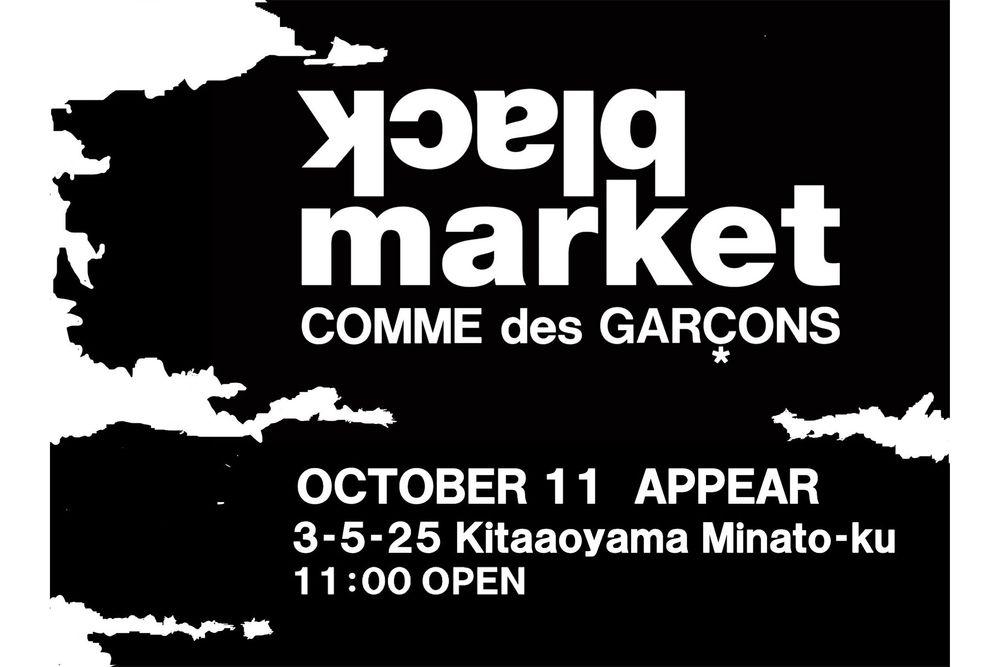 """ストリートなイベント【東京】blackmarket""""闇市"""" COMME des GARÇONS主催の""""闇市""""が再び表参道に出現!"""