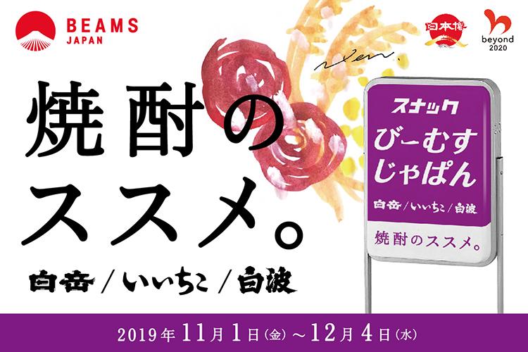 """ストリートなイベント【東京】焼酎のススメ。 BEAMS JAPANが本格焼酎3社と""""激アツ""""コラボレーション!"""