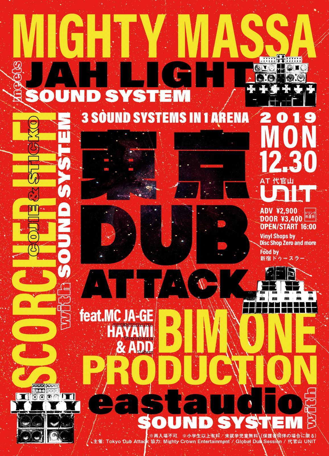 ストリートなイベント【東京】TOKYO DUB ATTACK 2019 3つのサウンドシステムが1フロアに集結する年末の恒例イベント!今年も開催!