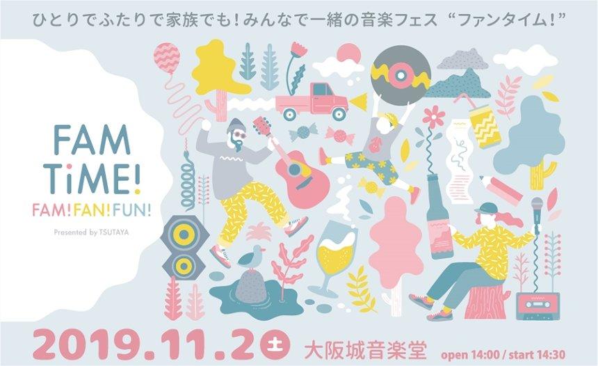 ストリートなイベント【大阪】FAMTIME!~FAM!FAN!FUN!~ 子供から大人まで楽しめる都市型野外音楽イベント!