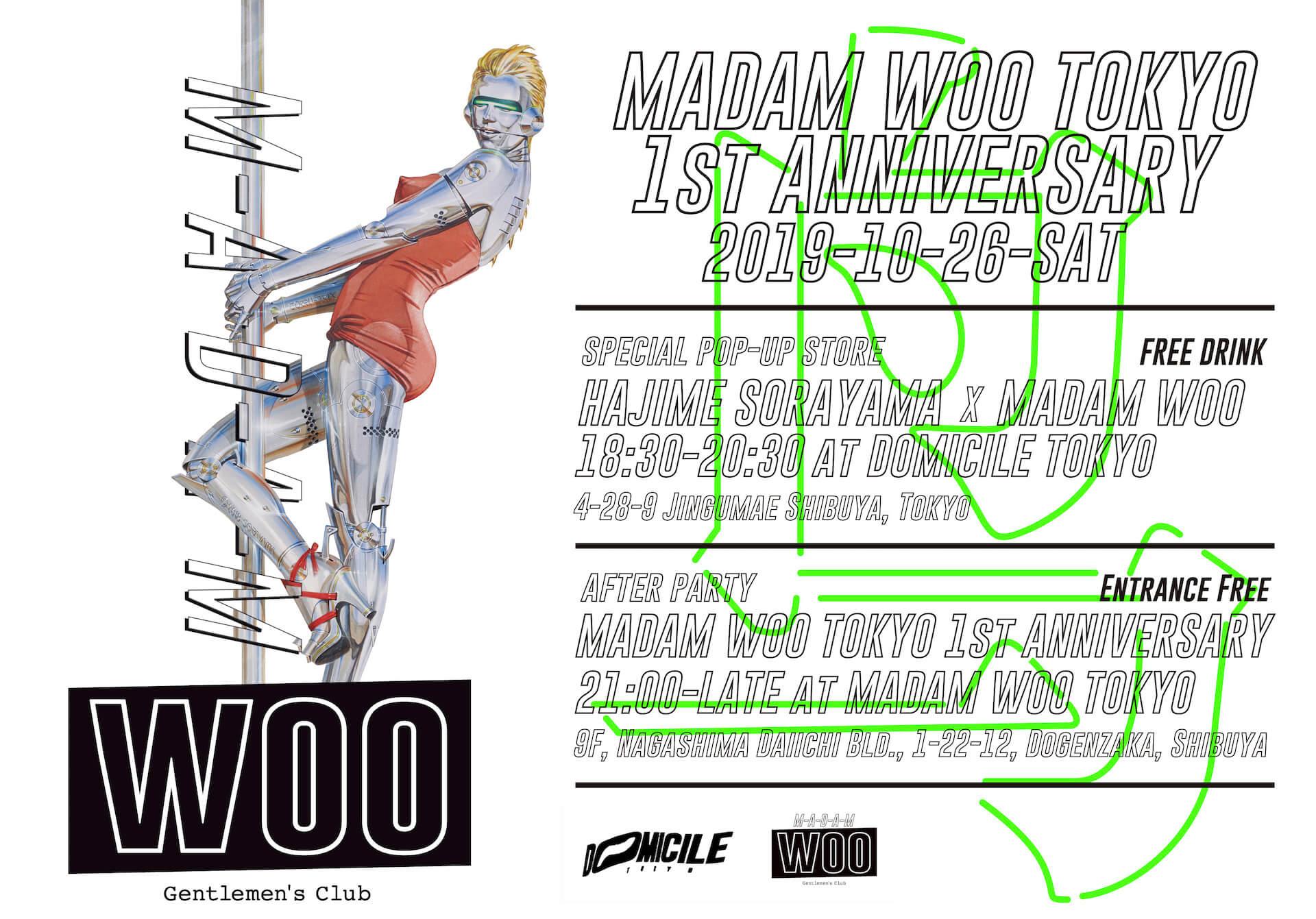 ストリートなイベント【東京】MADAM WOO TOKYO 1ST ANNIVERSARY POP UP & AFTER PARTY 空山基との限定コラボアイテムも登場!
