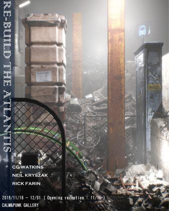 """ストリートなイベント【東京】RE-BUILD THE ATLANTIS LA、ドイツのアーティスト3名による日本""""初""""展示!"""