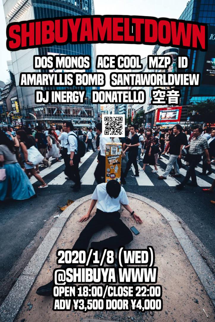 ストリートなイベント【東京】SHIBUYAMELTDOWNアルバムリリースパーティー コンピレーションに唾奇、Dos Monos、SANTAWORLDVIEW、week dudusなどが参加