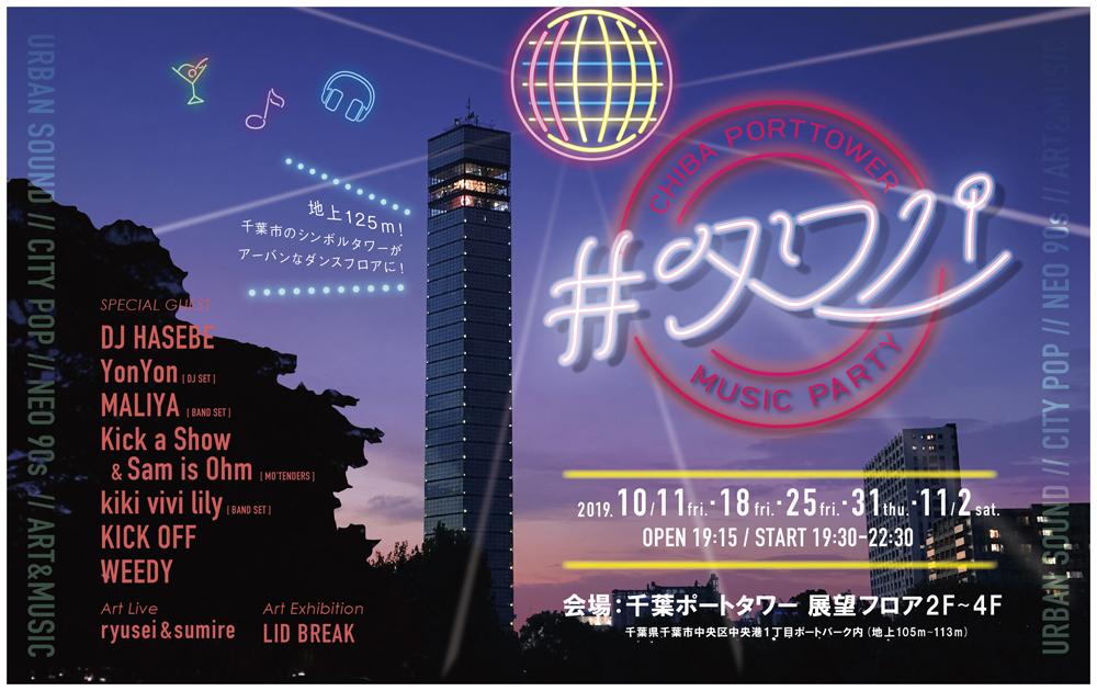 ストリートなイベント【千葉】#タワパ Chiba Porttower Music Party 千葉ポートタワーの展望フロアで最高の音楽とアートを堪能せよ!
