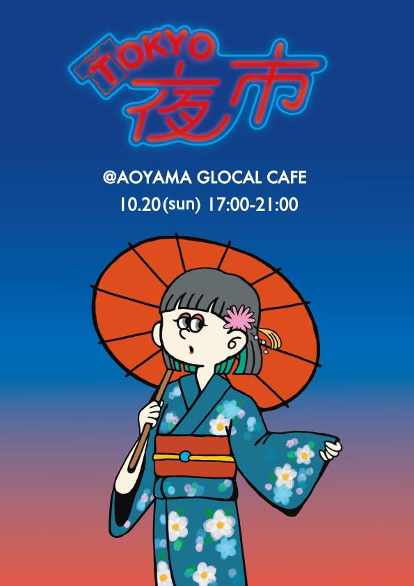ストリートなイベント【東京】Tokyo夜市 ヴィンテージTシャツの専門店がプロデュースしたイベント!