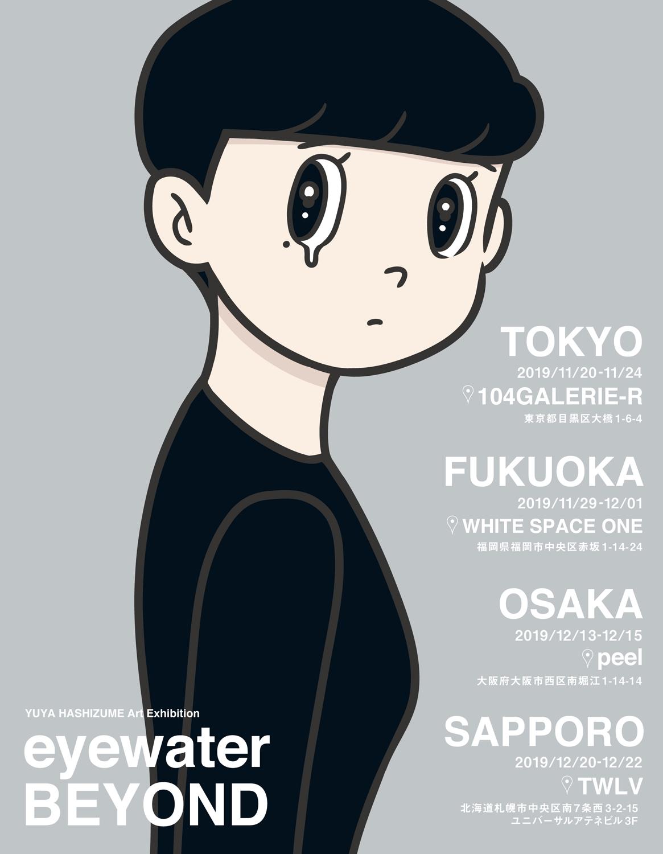 """ストリートなイベント【東京】-eyewater BEYOND- """"泣く女性""""がテーマのイベント!?"""