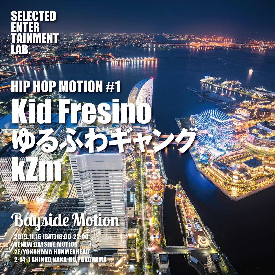 ストリートなイベント【神奈川】HIP HOP MOTION #1 みなとみらいの海と夜景が一望できる新店舗「Bayside Motion」で開催のイベント!