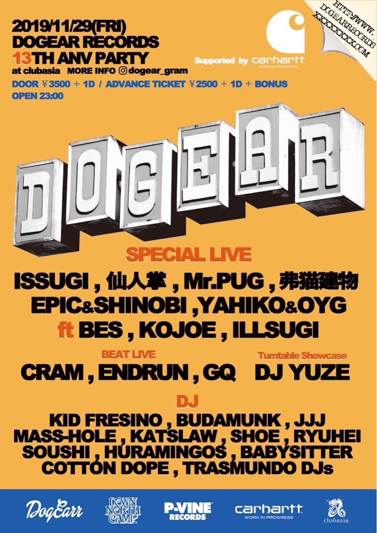ストリートなイベント【東京】DOGEAR RECORDS 13TH ANV PARTY SUPPORTED BY Carhartt WIP 13周年を讃えたイベントが渋谷clubasiaで開催!