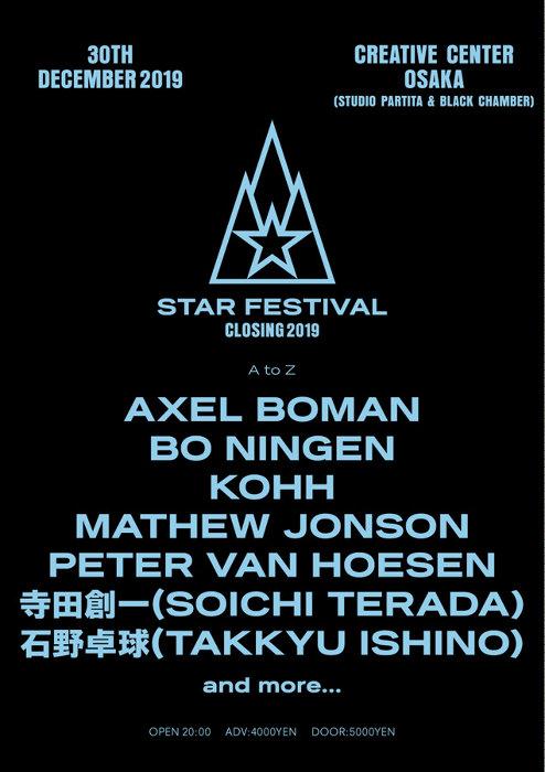 ストリートなイベント【大阪】STAR FESTIVAL CLOSING クリエイティブセンター大阪をジャック!年の瀬を盛大に祝うオールナイトイベント!