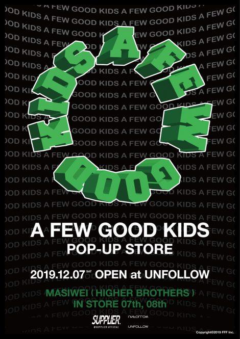 ストリートなイベント【東京】A FEW GOOD KIDS POP-UP STORE 低価格、高品質の圧倒的なコストパフォーマンスのブランド日本初上陸!