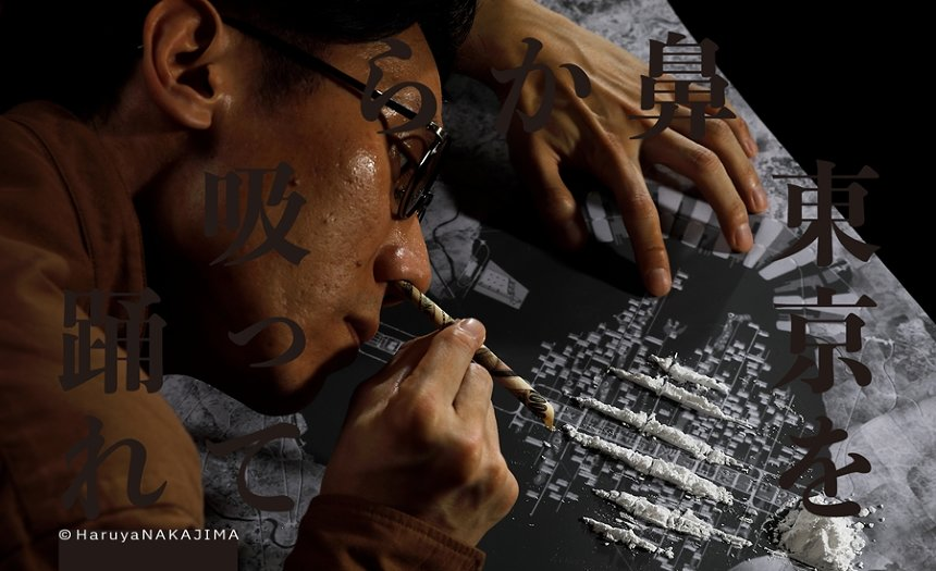 ストリートなイベント【東京】「東京計画2019」vol.5 中島晴矢 東京を鼻から吸って踊れ 馬喰町のgallery αMで開催!