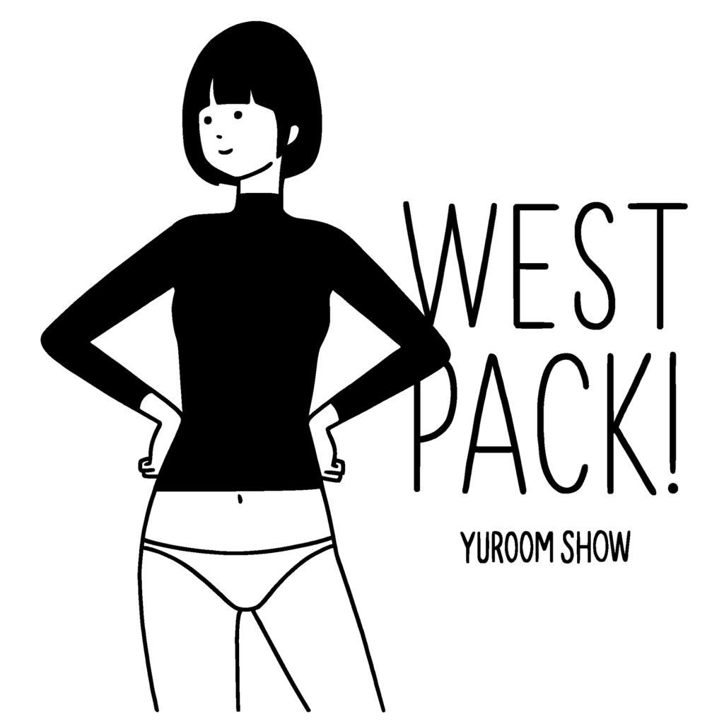 ストリートなイベント【大阪】白根ゆたんぽ個展 『WEST PACK!』 キュートでセクシーな女の子の世界が登場!