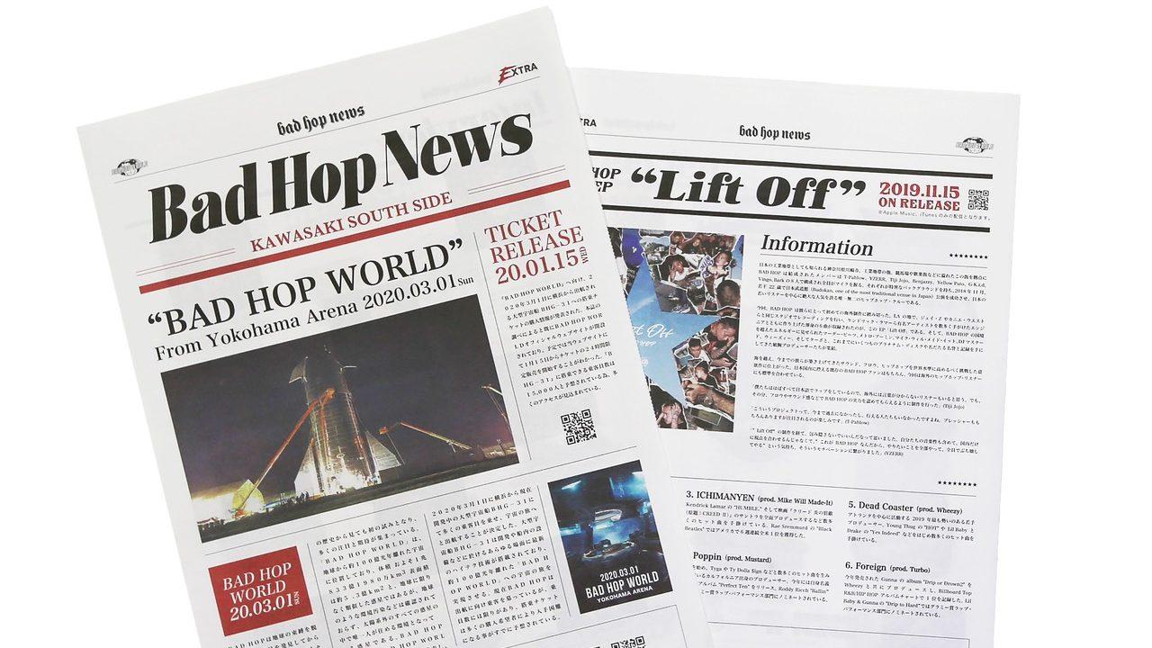 ストリートなイベント【神奈川】BAD HOP WORLD 2020 横浜アリーナでのワンマンライブを開催発表!