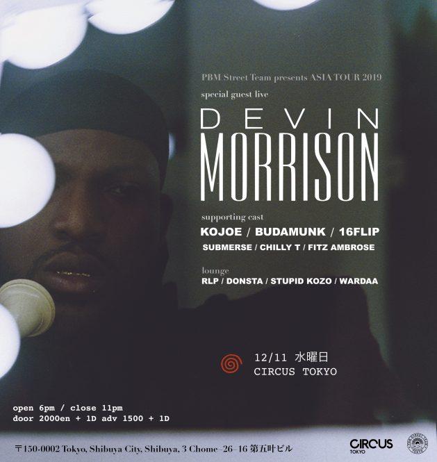 ストリートなイベント【東京】Devin Morrison Asia Tour 2019 多彩なコラボを実現している実力派ビートメーカーの日本ツアー!