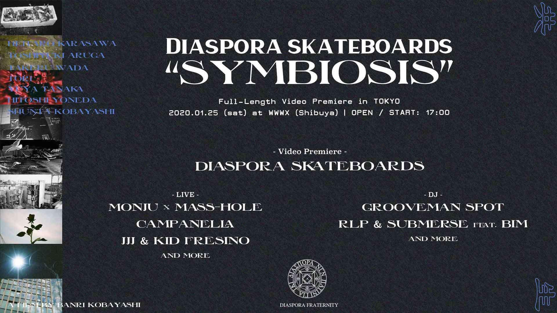 """ストリートなイベント【東京】Diaspora skateboards """"SYMBIOSIS"""" Premiere in Tokyo Diaspora skateboardsのフルレングスビデオ試写イベントが開催決定!"""