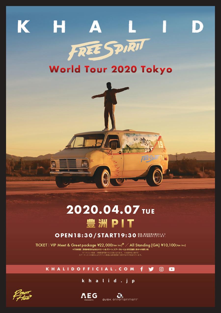 ストリートなイベント【東京】Free Spirit World Tour 2020 Tokyo R&B界をレペゼンする若き天才Khalidが来日!