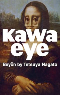 ストリートなイベント【東京】Kawaeye コラージュ作品が油絵になった永戸鉄也の個展開催!