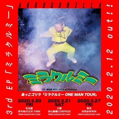 ストリートなイベント【大阪】ミラクルミーONE MAN TOUR あっこゴリラが東名阪ワンマンツアー開催!