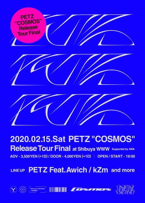 """ストリートなイベント【東京】PETZ """"COSMOS"""" Release Tour 2019-2020 ツアーファイナルは初ワンマンライブ開催!"""