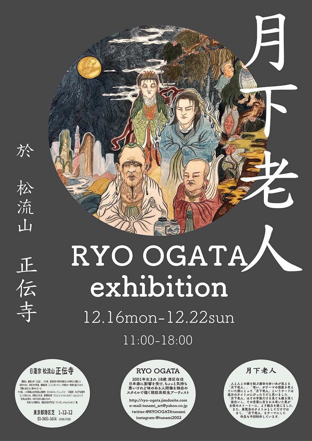 ストリートなイベント【東京】RYO OGATA exhibition 『月下老人』 おじさんを描く高校生RYO OGATAの「老い」をテーマにした個展!