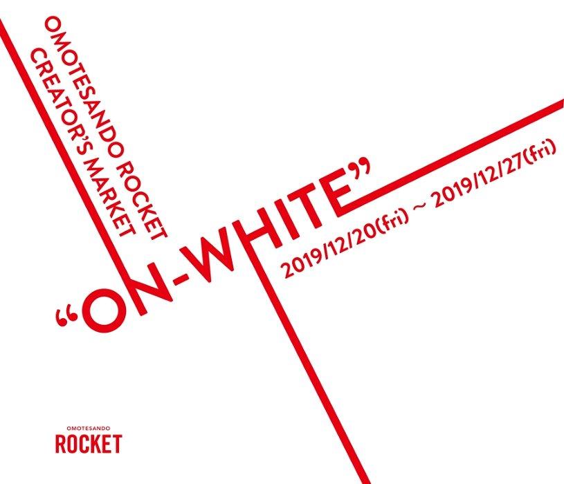 """ストリートなイベント【東京】OMOTESANDO ROCKET CREATOR'S MARKET """"ON-WHITE"""" 人気クリエイター達による「白」をテーマにしたマーケットイベント!"""