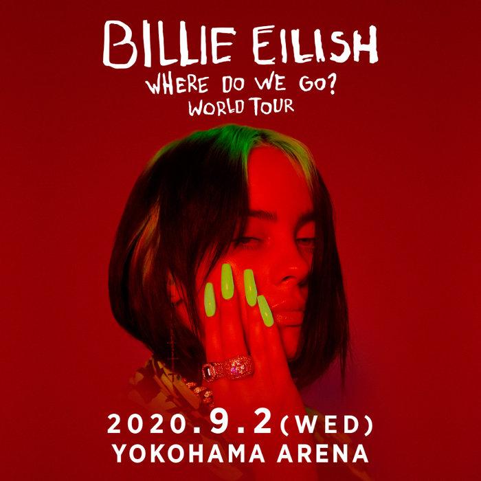 ストリートなイベント【東京】ビリー・アイリッシュ来日公演 初の単独来日公演が9月に横浜アリーナで開催決定!